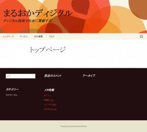 20141231のこのサイト画像