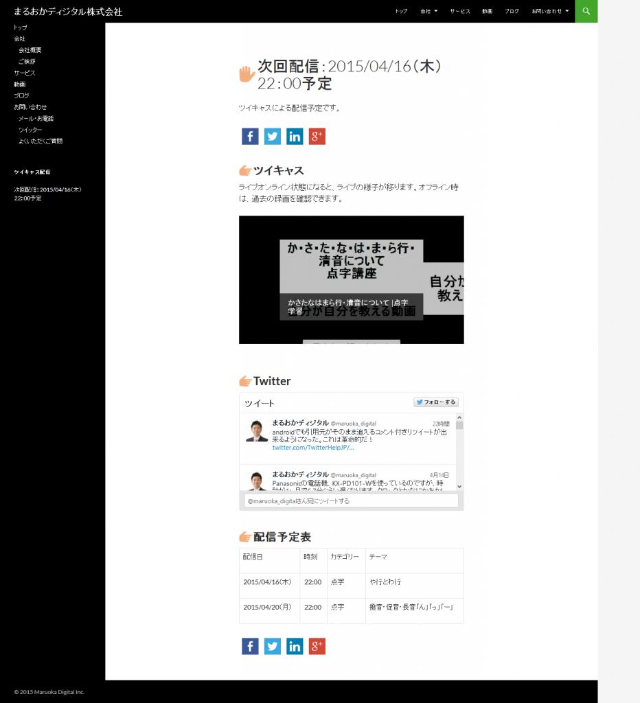 web20150415