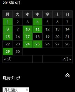 ブログ投稿カレンダー