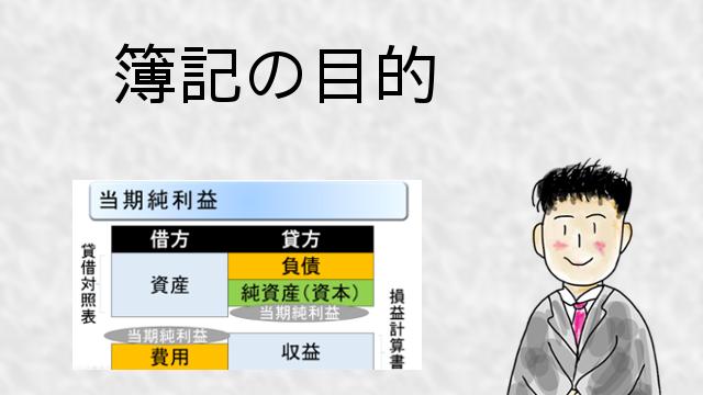 簿記3級で躓く理由は「仕訳の理解が不完全」に尽きる|第130回 資格試験勉強会 in 熊堂