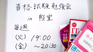 資格試験勉強会 in 熊堂