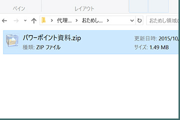 ZIPファイルに変わる