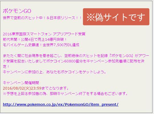 PokemonGo偽キャンペーンサイト