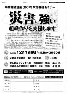 大野商工会議所BCPセミナー