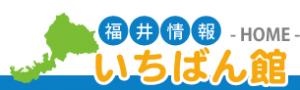 福井いちばん館