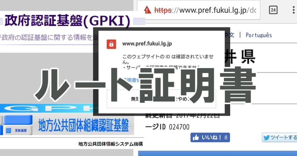 GPKI,LGPKIのルート証明書