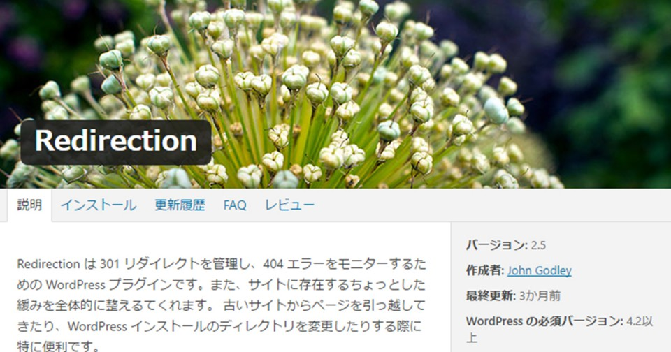 WordPressリダイレクションプラグイン