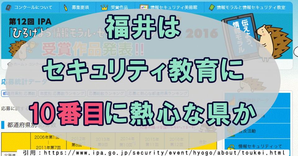 福井はセキュリティ教育の10番目に熱心な県か