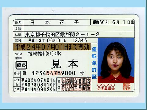 見本の運転免許証