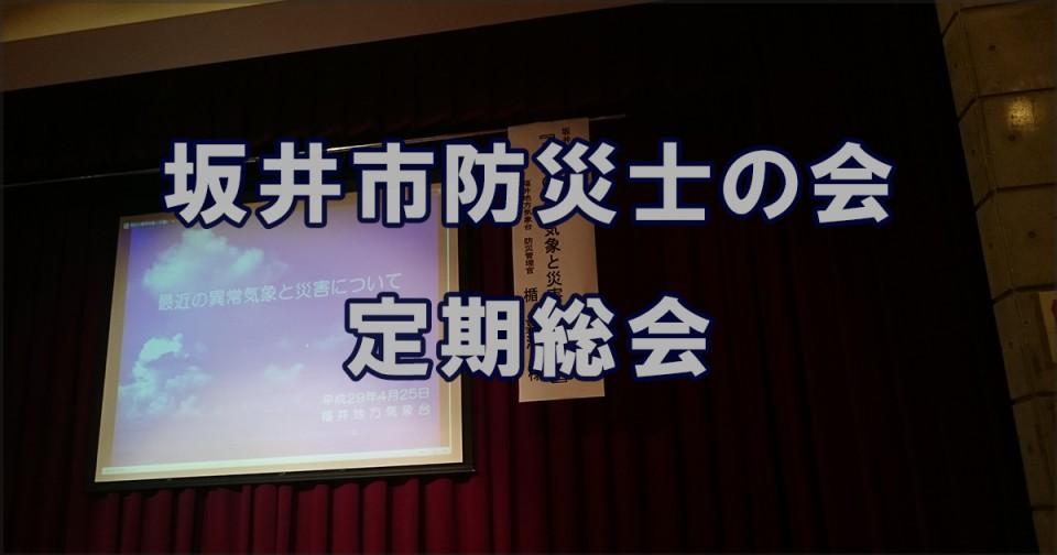 坂井市防災士の会の定期総会
