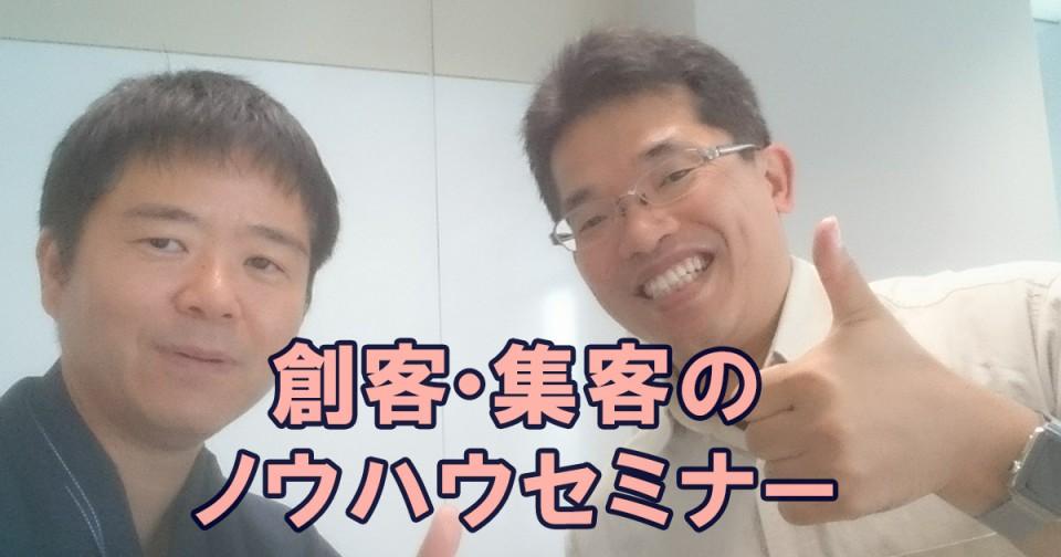 横田先生のセミナー