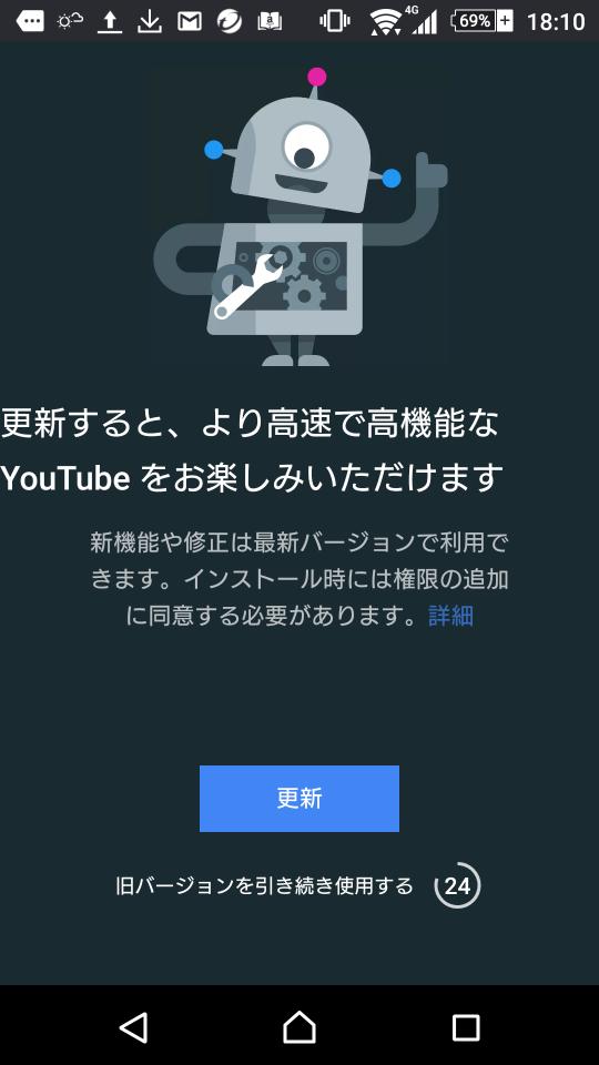 Youtubeアプリのアップデートを促す