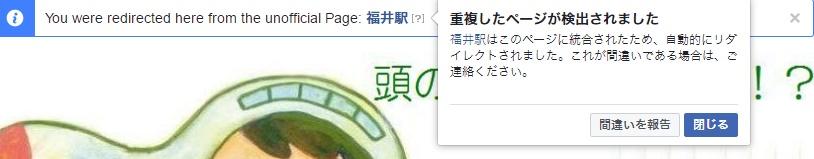 重複したページが検出されました