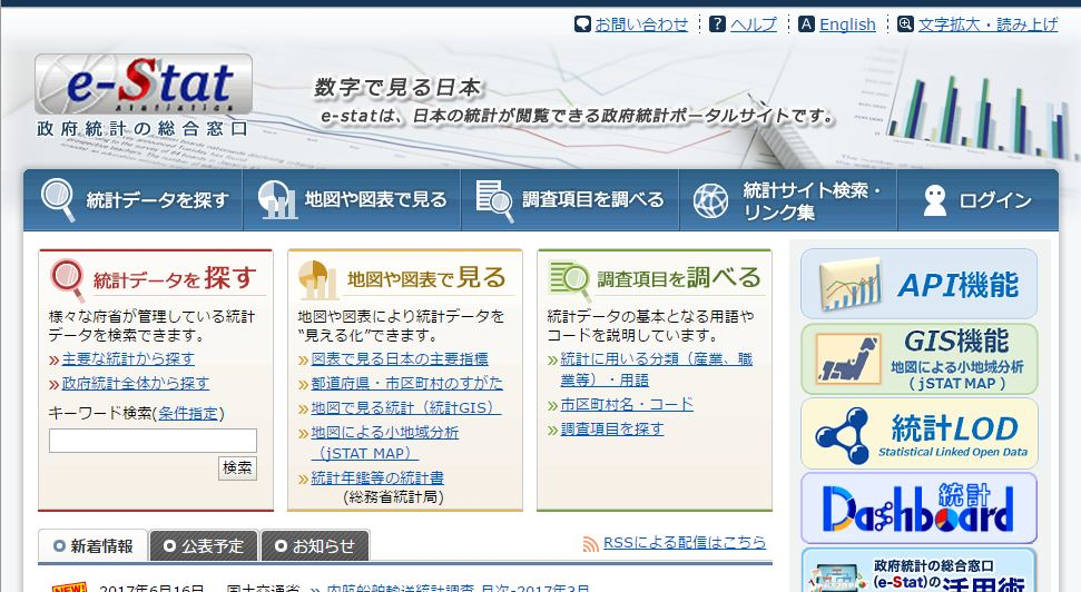 e-Stat(政府統計の総合窓口)|第140回 資格試験勉強会 in 熊堂