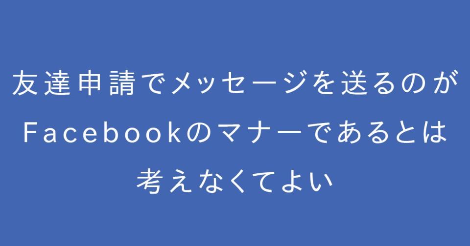 友達申請でメッセージを送ることがFacebookのマナーであるとは考えなくてよい