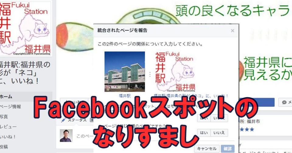 Facebookの公共スポットのなりすまし