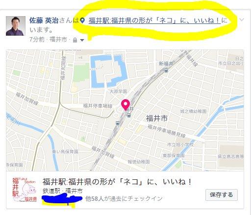 福井駅のスポット画像