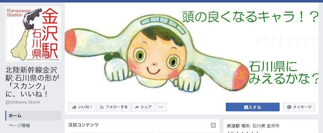 リダイレクトされる金沢駅