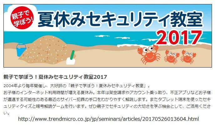 トレンドマイクロ社の夏休みセキュリティ講座