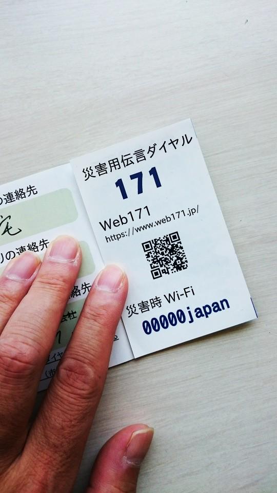 Web171紹介カード