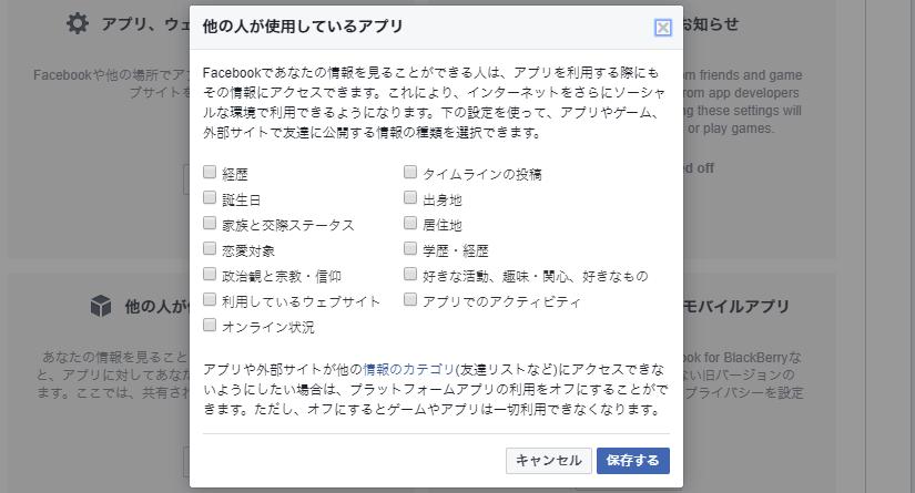 他人のFacebookアプリに、自分の情報へのアクセスを許可しない