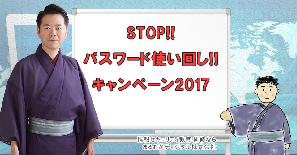 STOP!!パスワード使い回し!!キャンペーン2017
