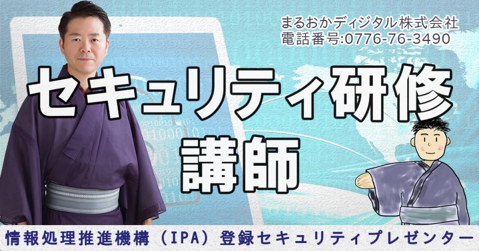 まるおかディジタル株式会社(情報セキュリティ研修講師)