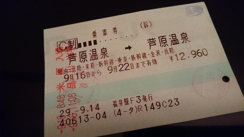 芦原温泉駅→芦原温泉