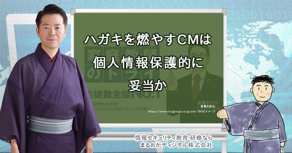 家庭教師トライのハガキを燃やすCMは個人情報取扱上妥当か