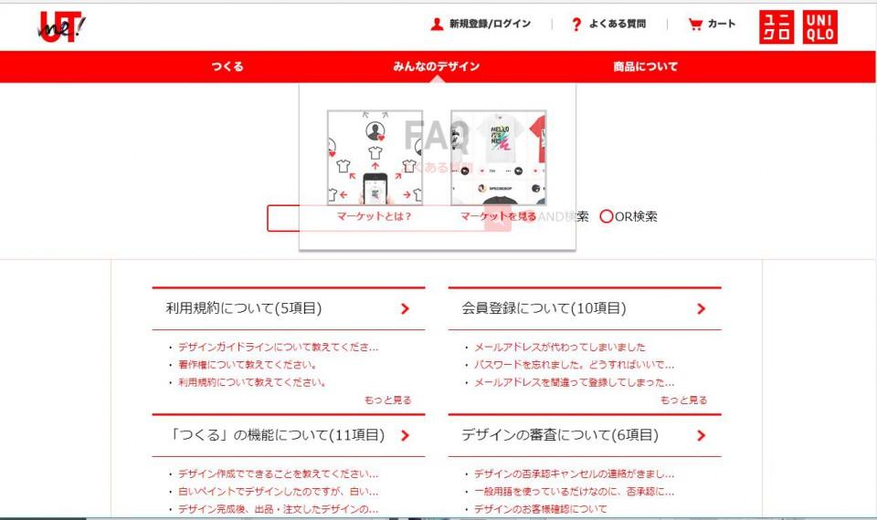 ユニクロのTシャツ販促サイト