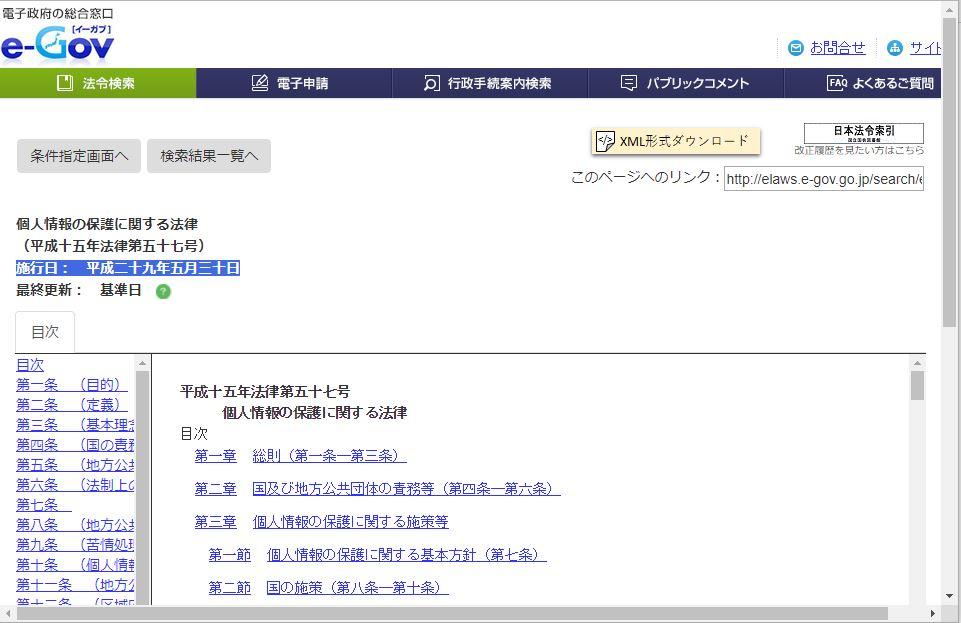 e-Govの法令検索結果画面