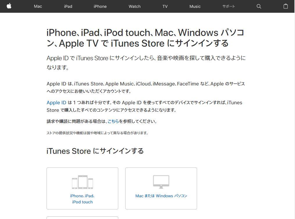 iTunes Appへのサインイン