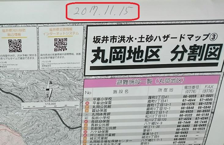 日付を入れたハザードマップ