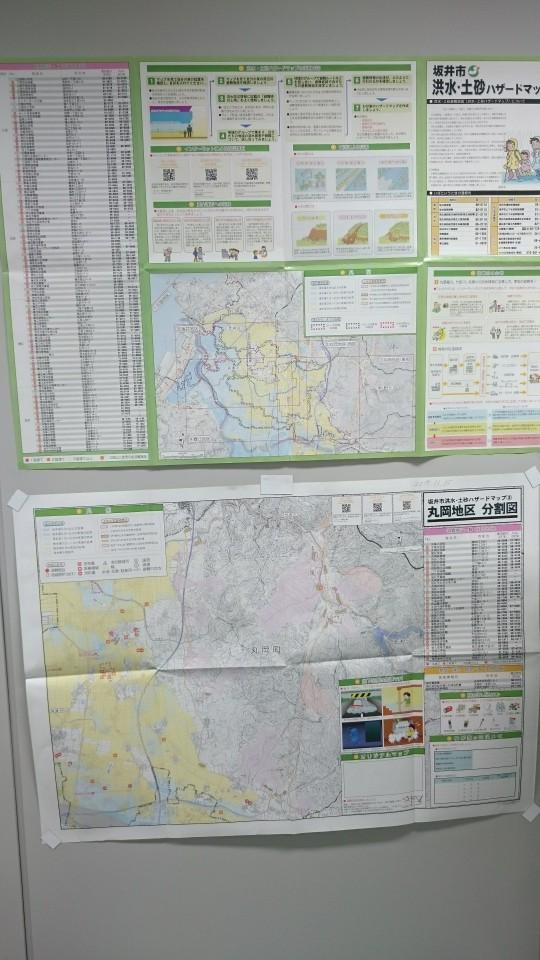 丸岡町ハザードマップ