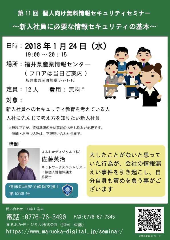 セミナー20180124
