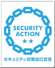 セキュリティアクション二つ星企業
