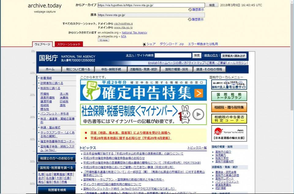 3月9日時点の国税庁サイト