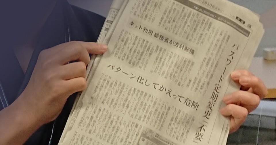 東京新聞20180330朝刊