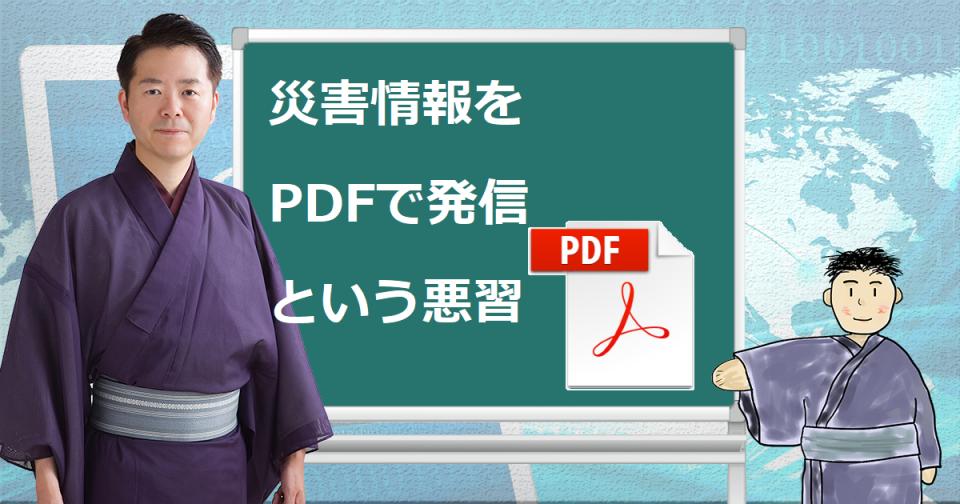 災害情報をPDFで発信