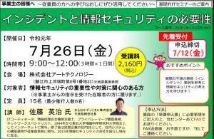 ポリテクセンター福井20190726