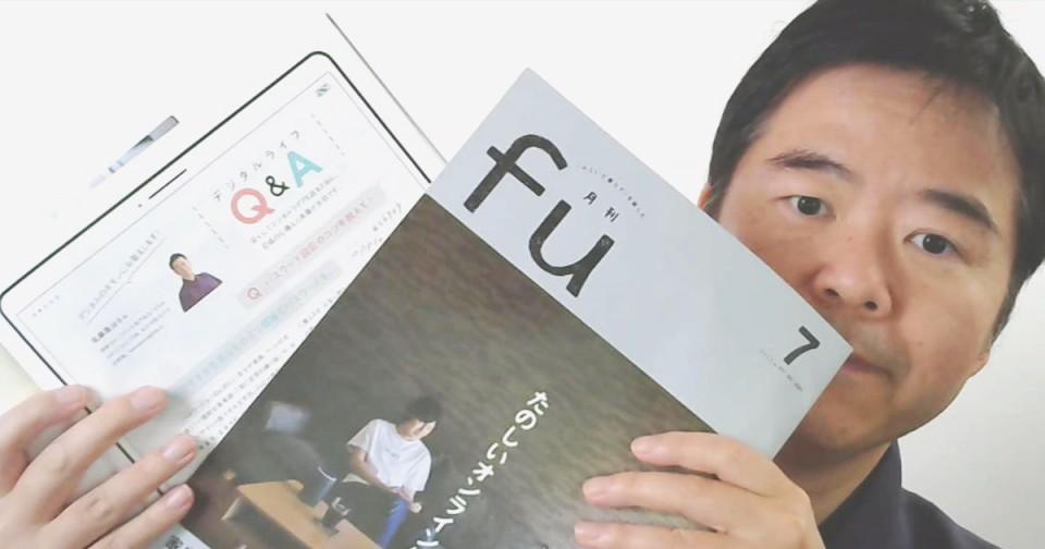 月刊fu様