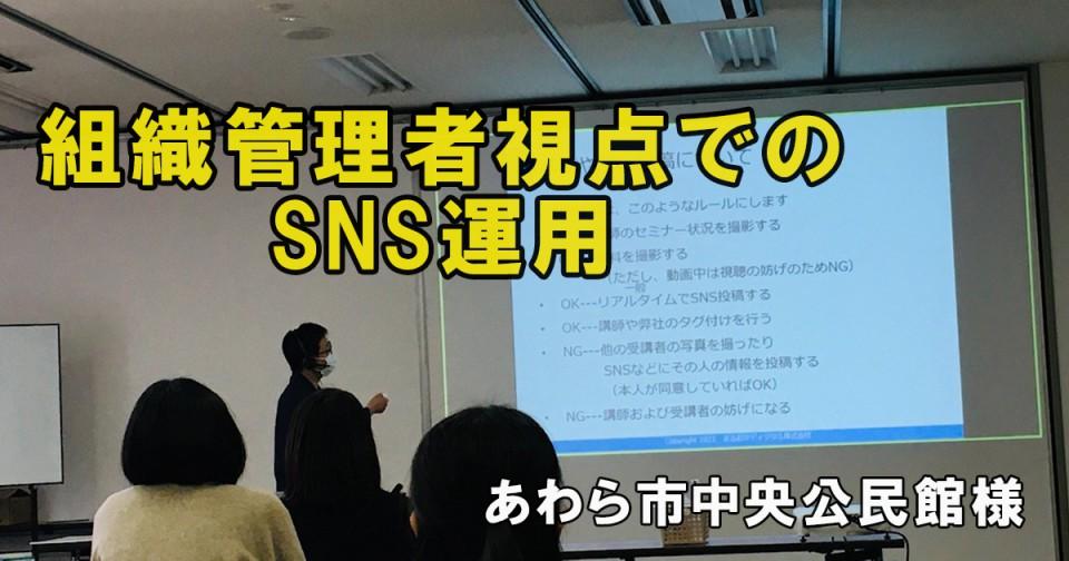 あわら市中央公民館でのSNS運用及び活用講座